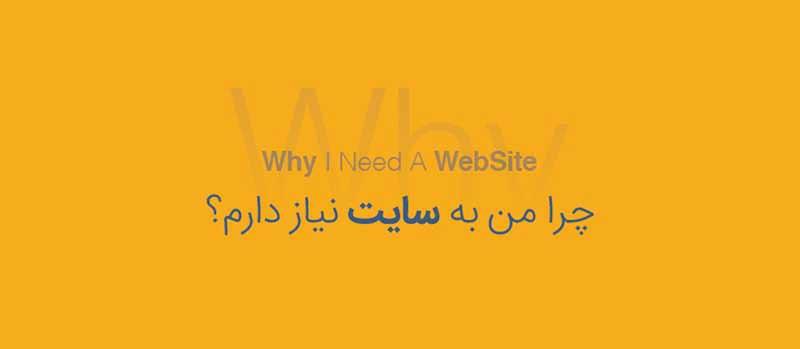چرا به یک وب سایت نیاز داریم - چرا طراحی سایت