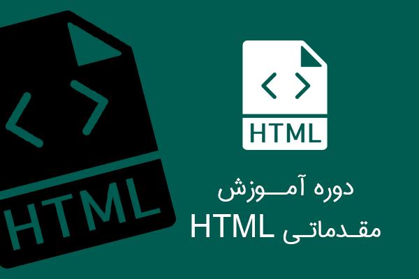 آموزش مقدماتی HTML آموزش طراحی سایت