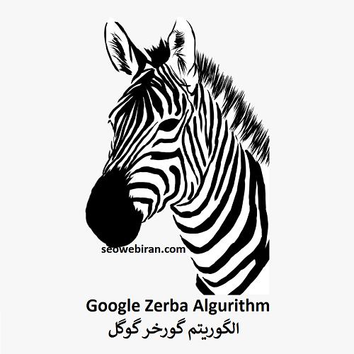 الگوریتم گورخر گوگل