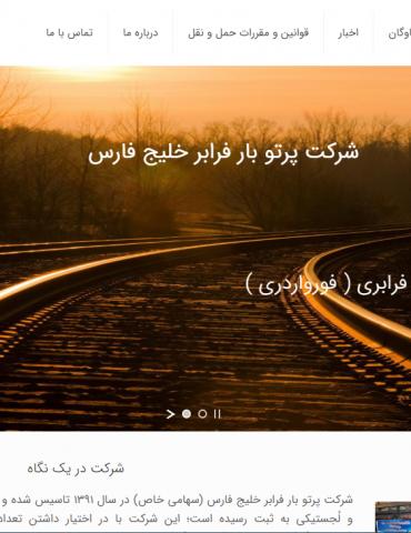 شرکت پرتو بار فرابر خلیج فارس