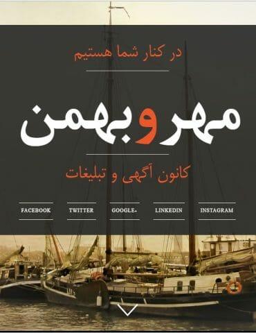 طراحی سایت کانون تبلیغات اصفهان