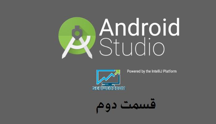 آموزش نصب اندروید استودیو - طراحی اپلیکیشن اندروید
