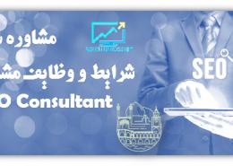 مشاوره سئو در اصفهان - شرایط مشاور سئو