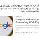 ماجرا از آنجایی شروع شد که بسیاری از کاربران عنوان کردند که تیتر صفحات انها در نتایج جستجوی گوگل ، به صورت شکسته و نامفهوم نمایش داده می شود