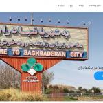 اجاره ویلا در باغبهادران - باغ ویلا در باغ بهادران اصفهان