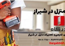 خدمات تعمیرات و بازسازی خانه در شیراز