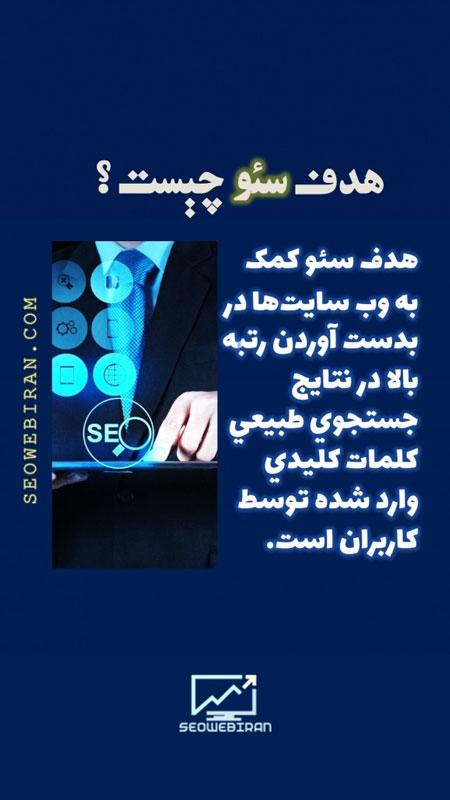 سئو در اصفهان - هدف سئو چیست ؟