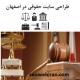 طراحی سایت حقوقی و طراحی سایت وکیل در اصفهان